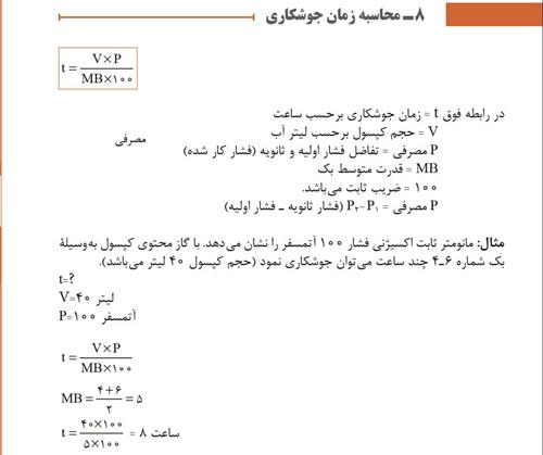 محاسبات زمان جوشکاری